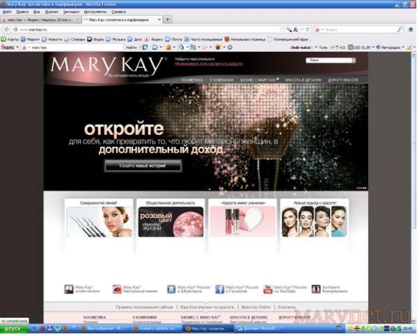 Как сделать заказ на сайте мери кей