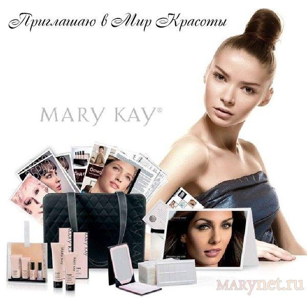 Мери кей как подписаться в казакстане фото 701-940